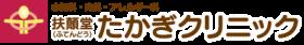 扶顛堂たかぎクリニック|小児科・内科・アレルギー科・埼玉県久喜市